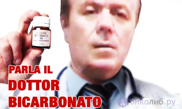 Лечение рака содой по Симончини: отзив врача